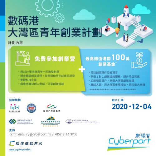Cyberport Greater Bay Area Youth Entrepreneurship Program 2020